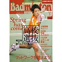 Badminton MAGAZINE (バドミントン・マガジン) 2008年 05月号 [雑誌]