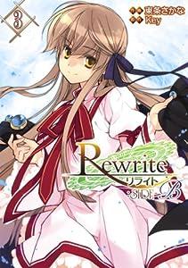 Rewrite:SIDE-B 3巻 表紙画像