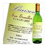 リエゾンサンセミヨン(日川中央葡萄酒)