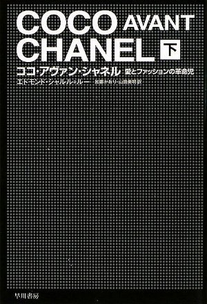 ココ・アヴァン・シャネル 下―愛とファッションの革命児 (ハヤカワ文庫 NF 351) (ハヤカワ・ノンフィクション文庫)