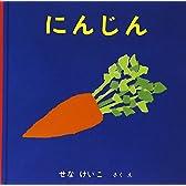 にんじん (いやだいやだの絵本 1)