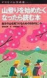 山登りを始めたくなったら読む本 (ヤマケイ山学選書)