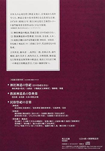 神々の音楽 ―神道音楽集成― (CD4枚組+解説書)