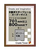 木製ポスターフレーム 和彩 お好きなサイズに加工 オーダーサイズ】タテ+ヨコの長さ合計 701以上 800mm以下 (ブラウン)