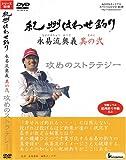紀州はわせ釣り永易流奥義其の弐 [DVD]