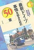 最新ドイツ事情を知るための50章 (エリア・スタディーズ77)
