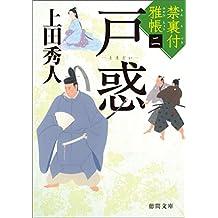 禁裏付雅帳 二 戸惑 (徳間文庫)