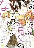 この恋は深見くんのプランにはない。(1) (芳文社コミックス)
