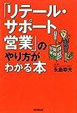 「リテール・サポート営業」のやり方がわかる本 (DO BOOKS)