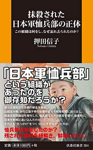 抹殺された日本軍恤兵部の正体――この組織は何をし、なぜ忘れ去られたのか? (扶桑社新書)