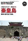 河北省003秦皇島 ~渤海に溶け込む「長城」 (まちごとチャイナ)