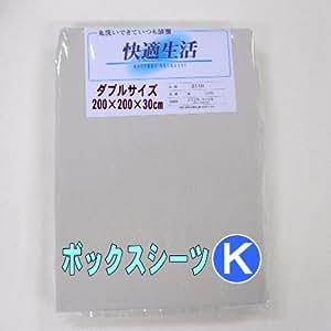 【日本製・K(200×200×30cm)ボックスシーツ】 丸洗いできていつも清潔♪ ベッドシーツ キング