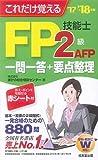 これだけ覚える FP技能士2級・AFP一問一答+要点整理 '17→'18年版