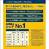 ノートン セキュリティ プレミアム (最新) | 3年 3台版 | パッケージ版 | Win/Mac/iOS/Android対応