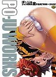 POーJU WORKS―ぽ~じゅショタ商業誌全作品集1998ー2009 (別冊エースファイブコミックス)