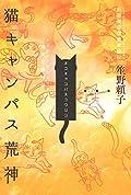 笙野頼子『猫キャンパス荒神』の表紙画像