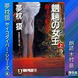 サイコダイバーシリーズ8・魍魎の女王(上): <獅子の目覚め>
