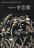 下田直子の手芸術: 手芸がどんどん楽しくなる54のお話とつくり方のコツ (単行本) 画像