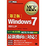 MCP教科書 Windows 7(試験番号:70-680)第2版