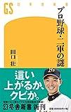 「プロ野球・二軍の謎」田口 壮