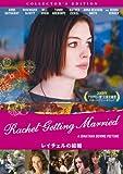 レイチェルの結婚 パッケージ画像