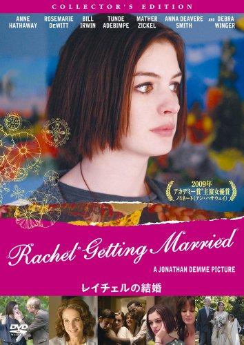 レイチェルの結婚 CE [DVD]の詳細を見る