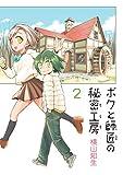 ボクと師匠の秘密工房(2)(完) (ガンガンコミックスONLINE)