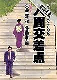 人間交差点(4)【期間限定 無料お試し版】 (ビッグコミックス)