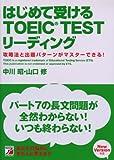 はじめて受けるTOEIC(R)TESTリーディング (アスカカルチャー)