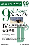 9th Note/Senri Oe IV ジャズに焦りは禁じ手か?<「9th Note /Senri Oe」シリーズ> (カドカワ・ミニッツブック)