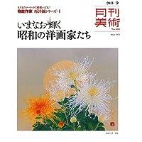 月刊美術2014年9月号
