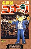 名探偵コナン 46-71巻 セット (少年サンデーコミックス)