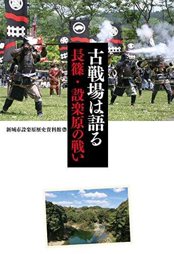 古戦場は語る―長篠・設楽原の戦い