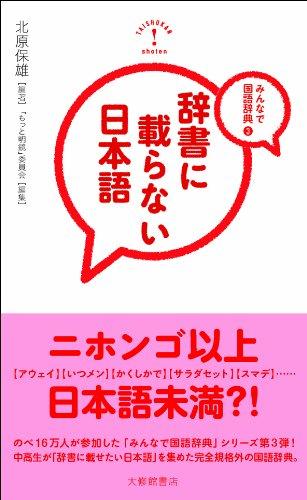 みんなで国語辞典3 辞書に載らない日本語