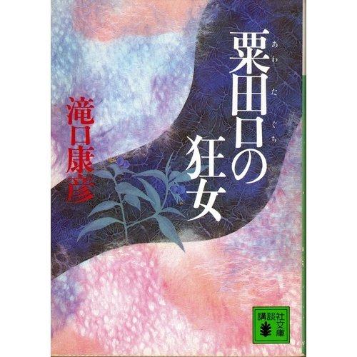 粟田口の狂女 (講談社文庫)