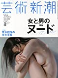 芸術新潮 2014年 08月号 [雑誌]