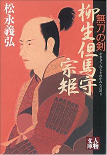 柳生但馬守宗矩―無刀の剣 (人物文庫 ま 1-5)