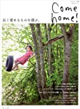 Come home! vol.21 (私のカントリー別冊) 画像