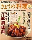 NHK きょうの料理 2008年 10月号 [雑誌]