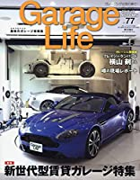 Garage Life (ガレージライフ) 2018年10月号 Vol.77