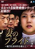 妻のプライド~絶望と裏切りを越えて DVD-BOX2[DVD]