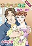 【素敵なロマンスコミック】ほっかポッカ牧歌 第3巻 誕生