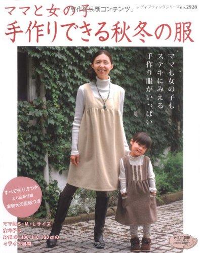 ママと女の子手作りできる秋冬の服—ママも女の子もステキにみえる手作り服がいっぱい (レディブティックシリーズ no. 2928)