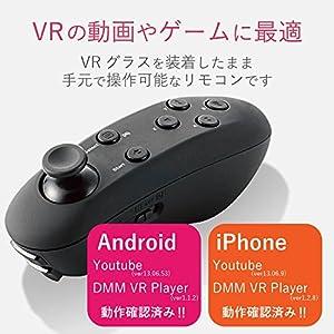 エレコム VR用 ブルートゥース コントローラー リモコン ブラック JC-VRR01BK