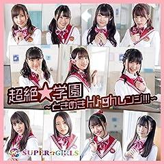 SUPER☆GiRLS「夜空にMerryX'mas」のジャケット画像