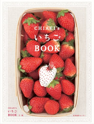 CHIAKI'SいちごBOOKの詳細を見る