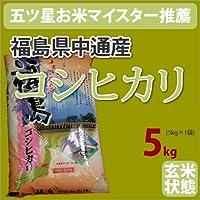 戸塚正商店 福島県中通産「コシヒカリ こしひかり」玄米5kg