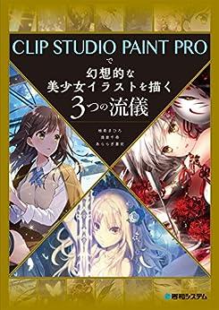 [柚希きひろ, 逢倉千尋, あららぎ蒼史]のCLIP STUDIO PAINT PROで幻想的な美少女イラストを描く3つの流儀