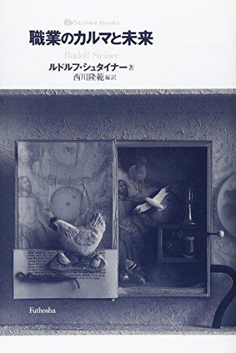 職業のカルマと未来 (Steiner Books)