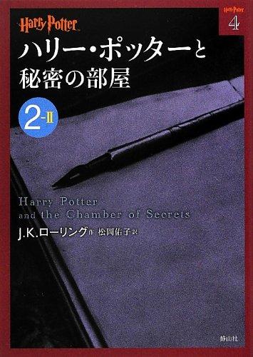 ハリー・ポッターと秘密の部屋 2-2 (ハリー・ポッター文庫)の詳細を見る